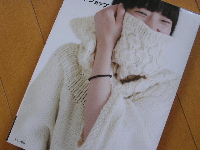 michiyoの編みものワークショップ