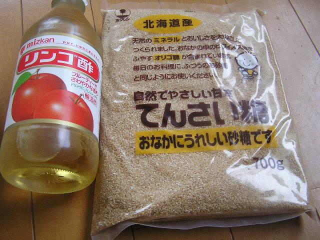シソジュースの材料