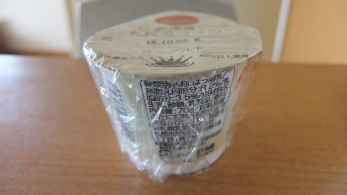 玄米豆乳ヨーグルト