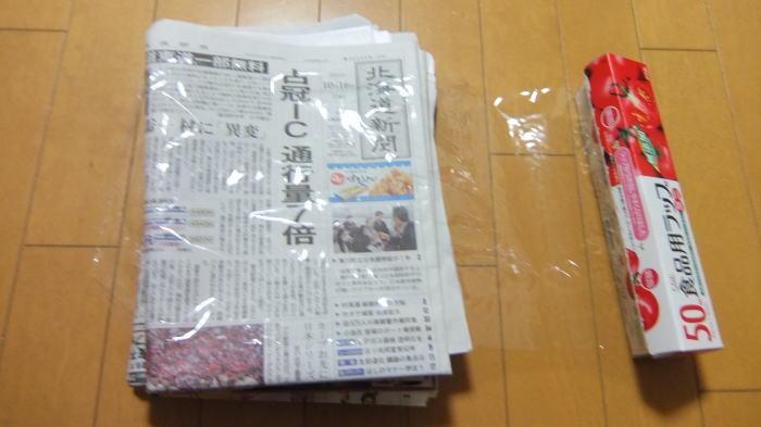 新聞紙の梱包